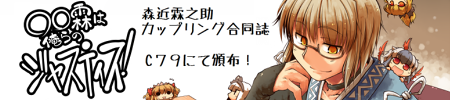 ○○霖は俺らのジャスティス!     宣伝用バナー(450×100)
